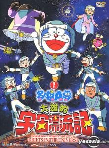 doraemon-nobitas-adventure-drifts-in-the-universe-movie-version