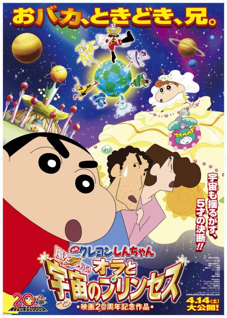 Shin_Chan_Movie_20-499266512-large-730x1024